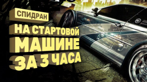 Need For Speed: Most Wanted (спидран в деталях)