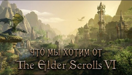 Слух: премьера шестой части The Elder Scrolls – только в 2025 году